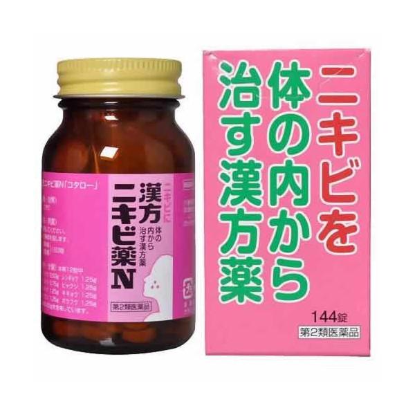 漢方ニキビ薬「コタロー」